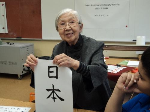 Ms. Fusako Otsubo demonstrating the Art of Shodo