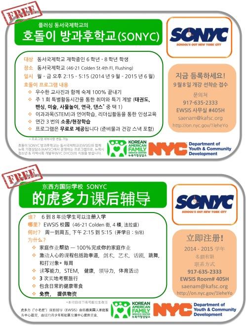 Flyer_KoreanChinese_2014-15_Hodori_EWSIS